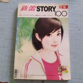 新蕾杂志2007年笫5期,上