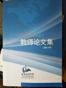 北京西藏中学教师论文集(2011年版)