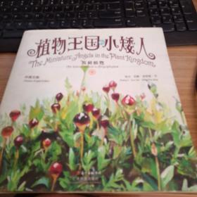 植物王国的小矮人:苔藓植物(中英文版)