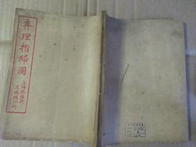 《弈理指归图》全六册 线装+弈理指归续编一册 上海文瑞楼印  7册合售