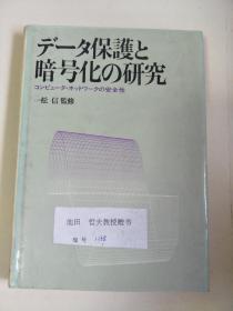 日文原版:データ保护と暗号化の研究   32开 精装  昭和58年