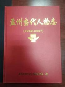 孟州当代人物志1949-2007