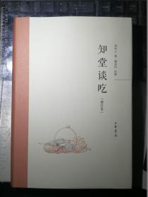 知堂谈吃(增订本)
