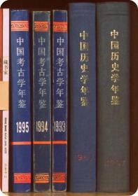 中国历史学年鉴 1997