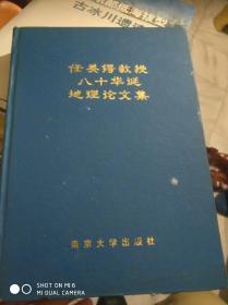 任美锷教授八十华诞地理论文集(16开、硬精装)【附包浩生信扎一页】