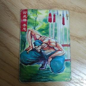 水浒英雄传 (小当家)(四格漫画)87
