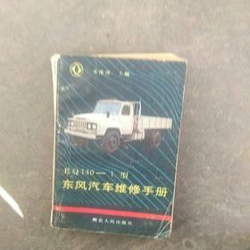 EQ140一1型东风汽车维修手册