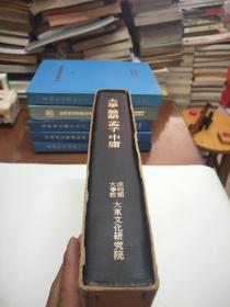 大学 论语 孟子中庸 16开精装(有函套)