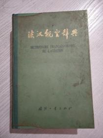 法汉航空辞典
