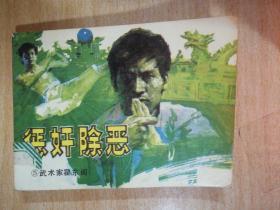 惩奸除恶 5武术家霍东阁 连环画85年一版一印