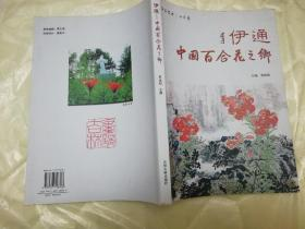 话说吉林.四平卷 伊通 中国百合花之乡