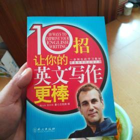 英语国际·10招,让你的英文写作更棒