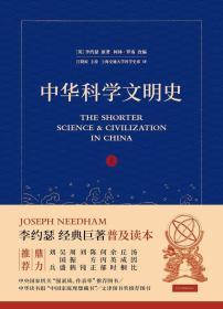 中华科学文明史