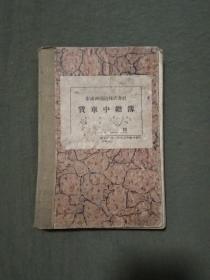 南满洲铁道株式会社货车中继簿(内页有政治笔记)