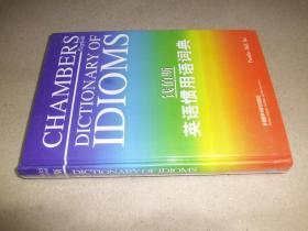 钱伯斯英语惯用语词典(精)