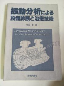 日文原版:振动分析による设备诊断と治疗技术  昭和60年