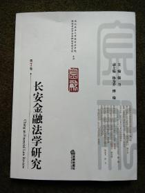 长安金融法学研究(第7卷)