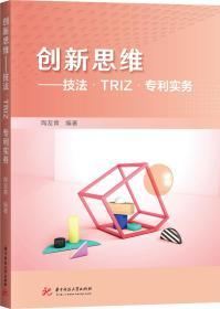 创新思维:技法·TRIZ·专利实务
