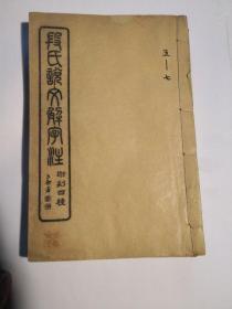 民国线装白纸 段氏说文解字注第1--4 卷  5--7卷
