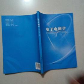 电子电磁学 郑州大学出版社