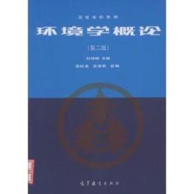 二手正版环境学概论 第二版 刘培桐 高等教育出版社