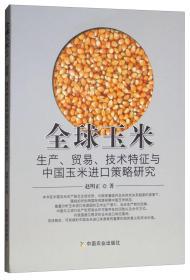 全球玉米生产、贸易、技术特征与中国玉米进口策略研究