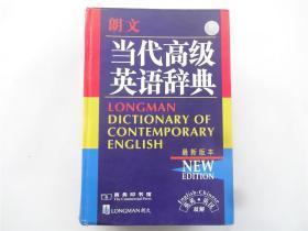 正版    朗文当代高级英语辞典(英英·英汉双解)简化汉字本    精装1版1印