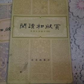 《阅读与欣赏》古典文学部分(六,七,八)3本合售