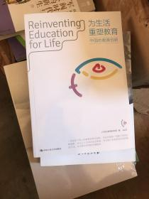 为生活重塑教育:中国的教育创新