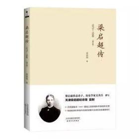 启超传:1873-1898(增订版)