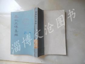 春秋左传集解(三)