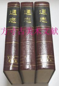 通志  3册全 全三册  中华书局1987年1印硬精装