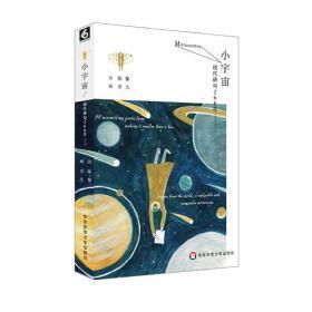 小宇宙:现代俳句266首(签名版)