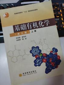 【影印二手旧书 介意者请慎拍】 基础有机化学 (第三版 上册) 邢其毅 高等教育出版社 9787040166378