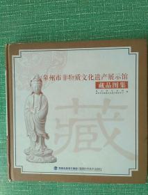 泉州市非物质文化遗产展示馆藏品图集