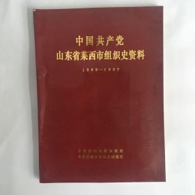 中国共产党山东省莱西市组织史资料 1988-1997