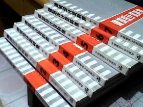 建筑设计资料集 第二版(第1-9册)----精装 大16开