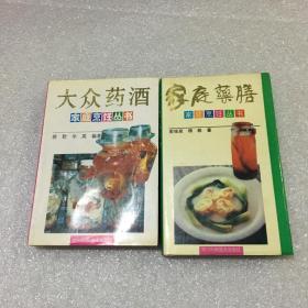 大众药酒、家庭药膳(家庭烹饪丛书)2册合售