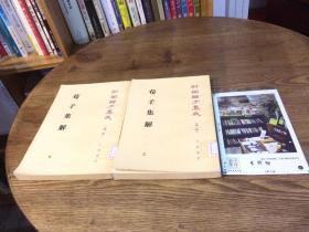 2本合售: 荀子集解  (新编诸子集成) 繁体竖版老旧书