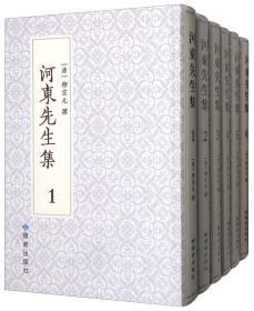 河东先生集(套装共6册)