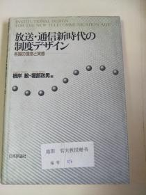 日文原版:放送 通信新时代の制度デザイン   32开精装