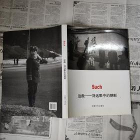 这般-刘远眼中的朝鲜-大16开精装