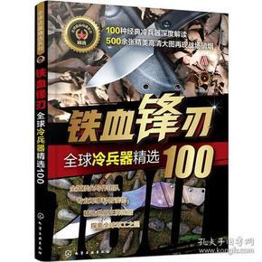 全球武器精选系列--铁血锋刃——全球冷兵器精选100