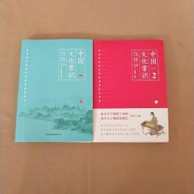 中国文化常识 1、2 (2本合售)