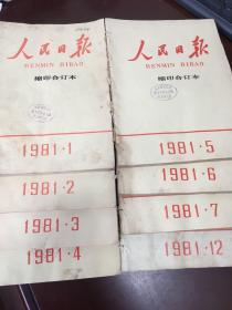 人民日报缩印合订本(1981年1–7、12期)