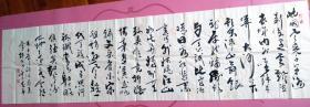 【保真】中国书法研究会会员、山东省书协会员王忠华作品:《沁园春 雪》