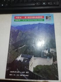 中国96-第9届亚洲国际集邮展览(中英文)