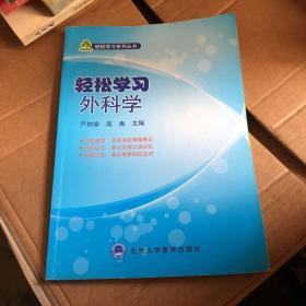 轻松学习系列丛书:轻松学习外科学