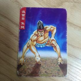 水浒英雄传 (小当家)(四格漫画)98