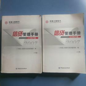 2007年信贷管理手册。公司客户版